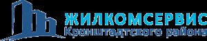 Жилкомсервис Кронштадтского района