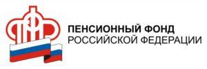 Центр по установлению и выплате пенсий Пенсионного фонда Российской Федерации в Республике Бурятия